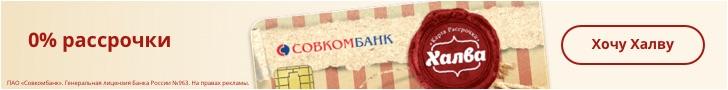 Кредитные карты с доставкой на дом 2020 в Чапаевске, заказать кредитную карту среди 39 карт на дом в Чапаевске